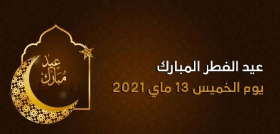 عيد مبارك سعيد: الأوقاف تعلن أن يوم غد هو أول أيام عيد الفطر