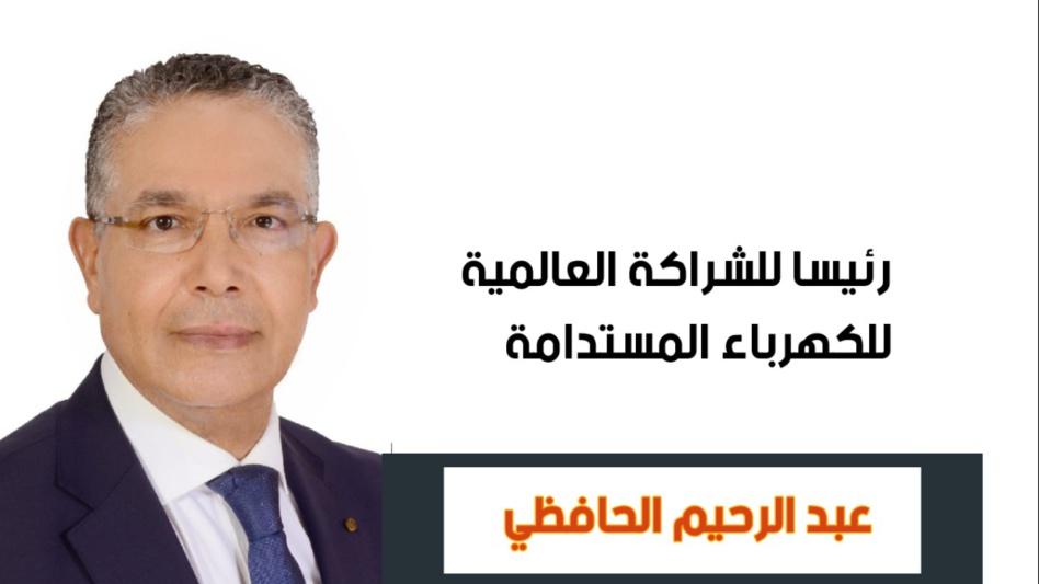 عبد الرحيم الحافظي يتولى رسميا رئاسة الشراكة العالمية للكهرباء المستدامة GSEP