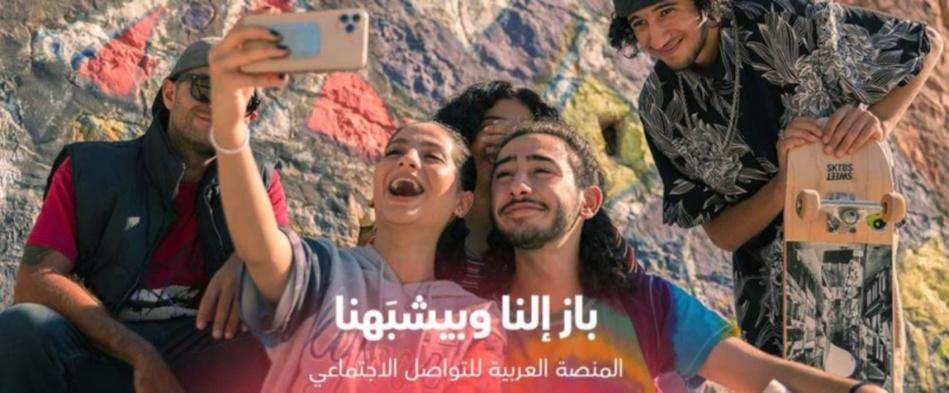 منصة عربية جديدة لا تُخضِع المحتوى الفلسطيني للرقابة