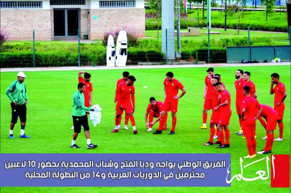 المنتخب الوطني الرديف يبدأ تحضيراته لكأس العرب بمعسكر إعدادي بالمعمورة