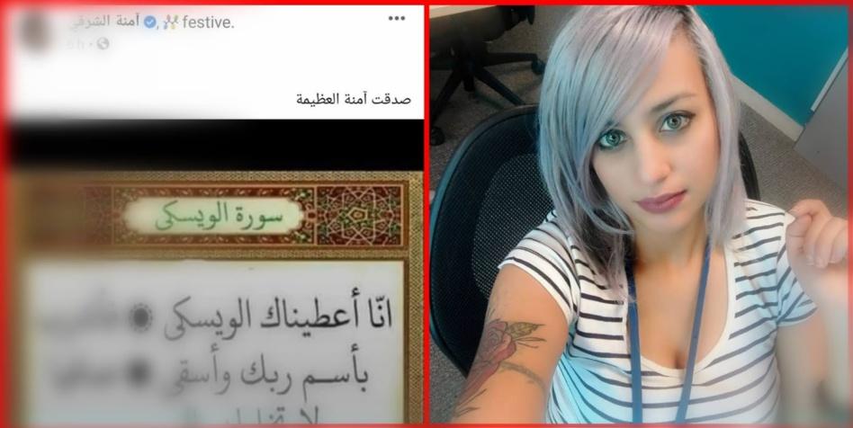 ثلاث سنوات ونصف سجنا نافذا لمهاجرة مغربية حرفت إحدى سور القرآن الكريم