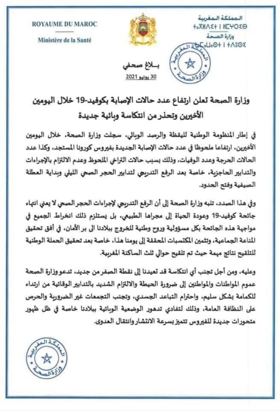 وزارة الصحة تحذر من انتكاسة وبائية جديدة قد تضرب المغرب