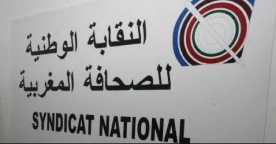 النقابة الوطنية للصحافة المغربية تستنكر ما نشره الإعلام الجزائري وتدعو الشرفاء منهم لرص الصفوف
