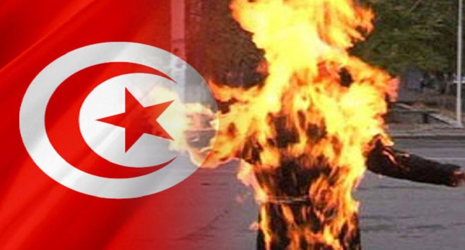احتجاجاً على الظلم والتهميش.. تونسي يحرق نفسه حتى الموت