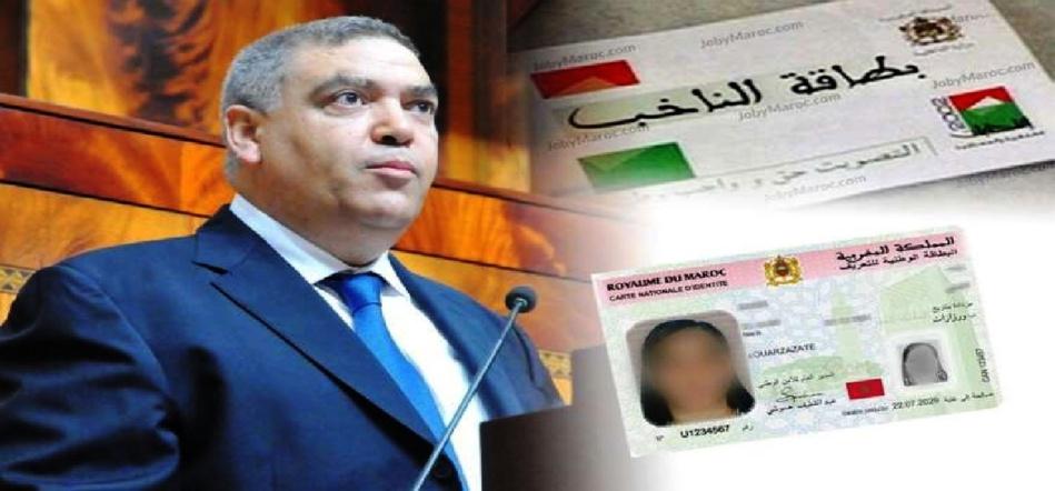 """بلاغ هام لـ""""وزارة الداخلية"""" لكافة الناخبات والناخبين حول طريقة إثبات هوية المصوتين"""