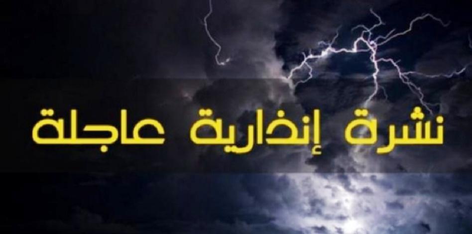 نشرة إنذارية.. أمطار قوية السبت وطقس حار الأحد بعدد من أقاليم المملكة