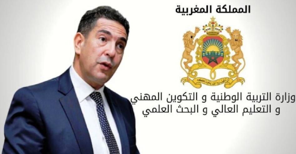 هام للمغاربة.. بلاغ عاجل من وزارة التربية الوطنية والتكوين المهني والتعليم العالي والبحث العلمي