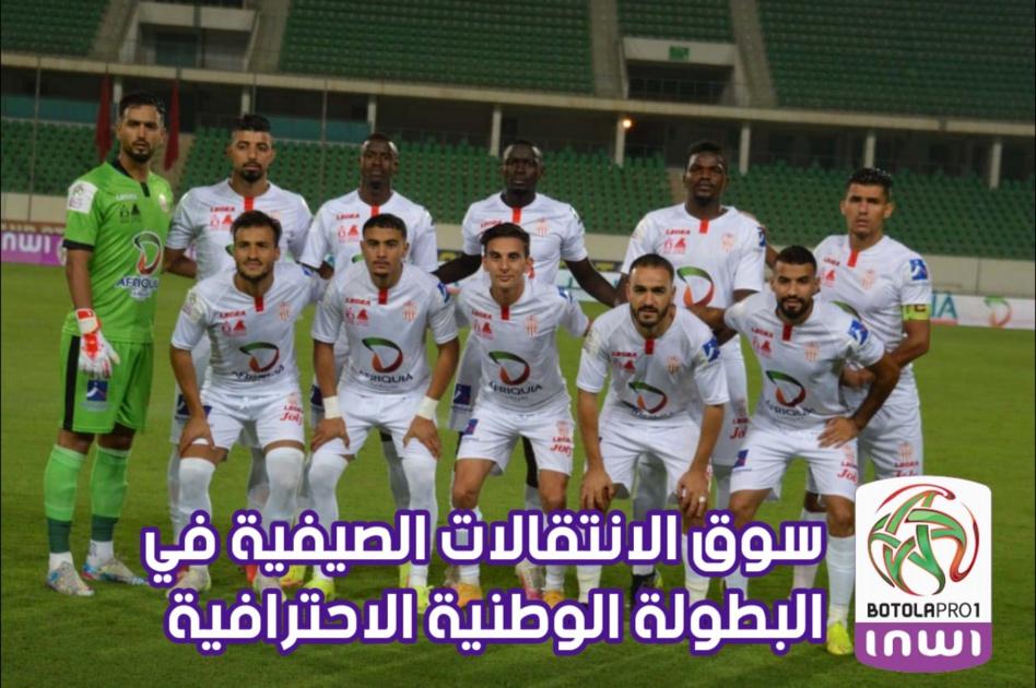 الانتقالات الصيفية في البطولة الوطنية الاحترافية لفرق القسم الأول 2022 – 2021