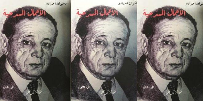 """كتاب """"الأعمال المسرحية"""" الكاملة للباحث المغربي رضوان احدادو"""