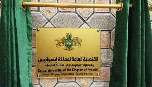 تدشين قنصلية عامة لمملكة إيسواتيني بمدينة العيون المغربية