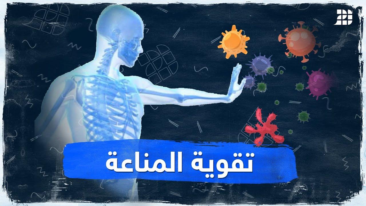 أساليب وتمارين تساهم في تقوية مناعة الجسم لمواجهة الفيروسات والتقلبات المناخية في فصل الشتاء.. شاهد