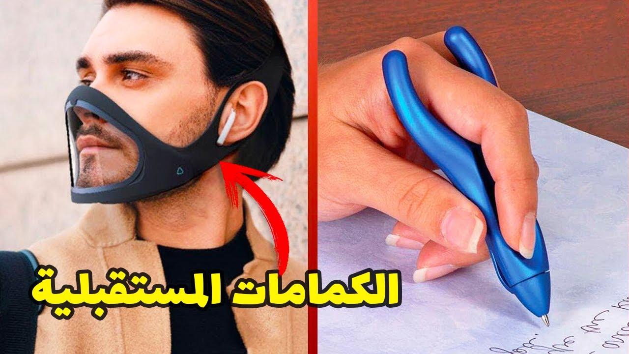 اختراعات إبداعية تسهل عليك حياتك اليومية!!