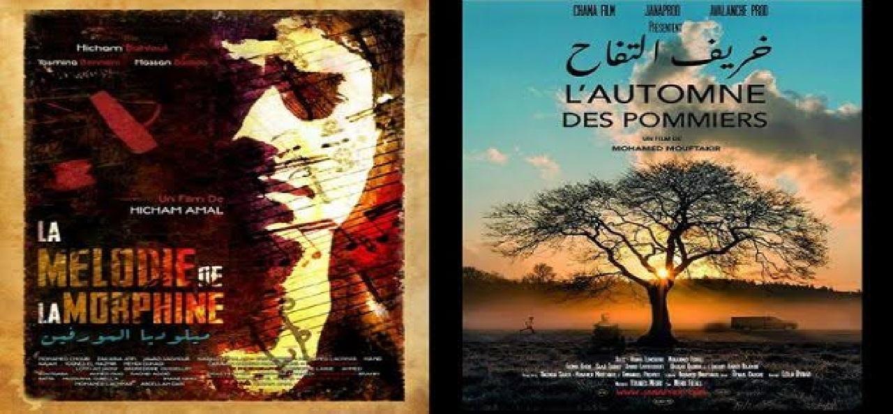 فيلما «خريف التفاح» و«ميلوديا المورفين» بمسابقة «آفاق السينما العربية» في القاهرة
