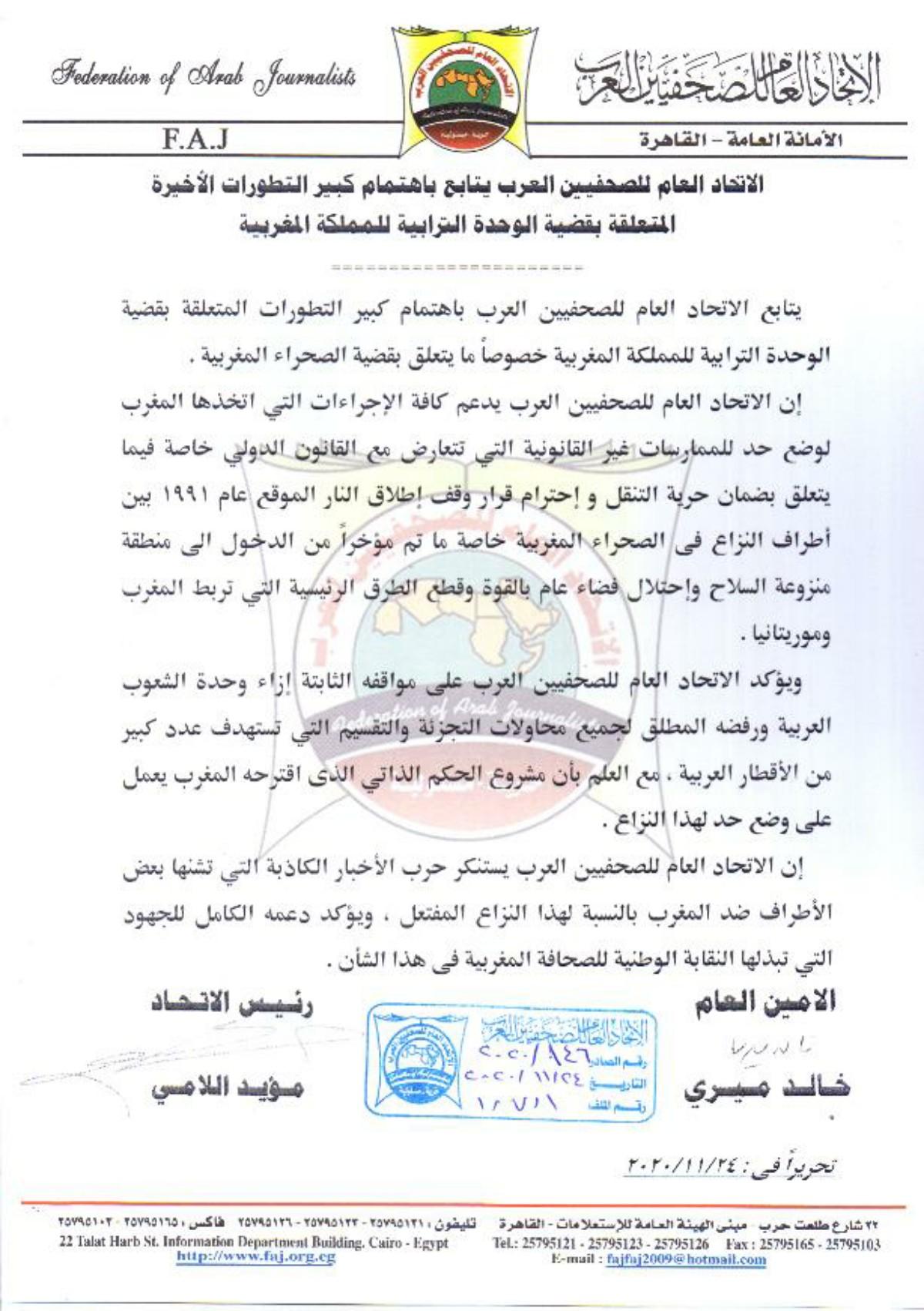 الاتحاد العام للصحفيين العرب يدعم المغرب في قضيته الوطنية