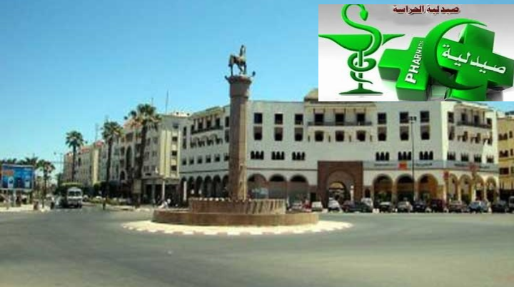 ساكنة سطات تطالب بزيادة عدد صيدليات الحراسة