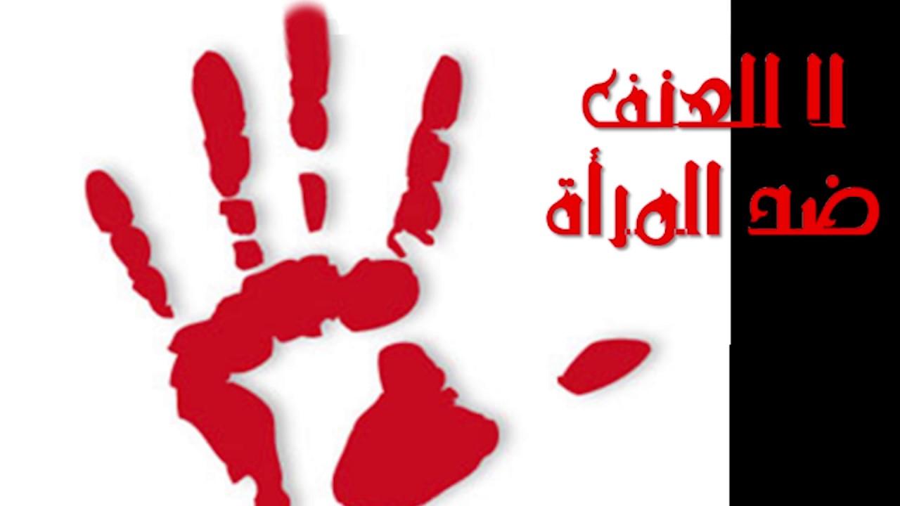 بمناسبة الأيام العالمية لمناهضة العنف ضد النساء