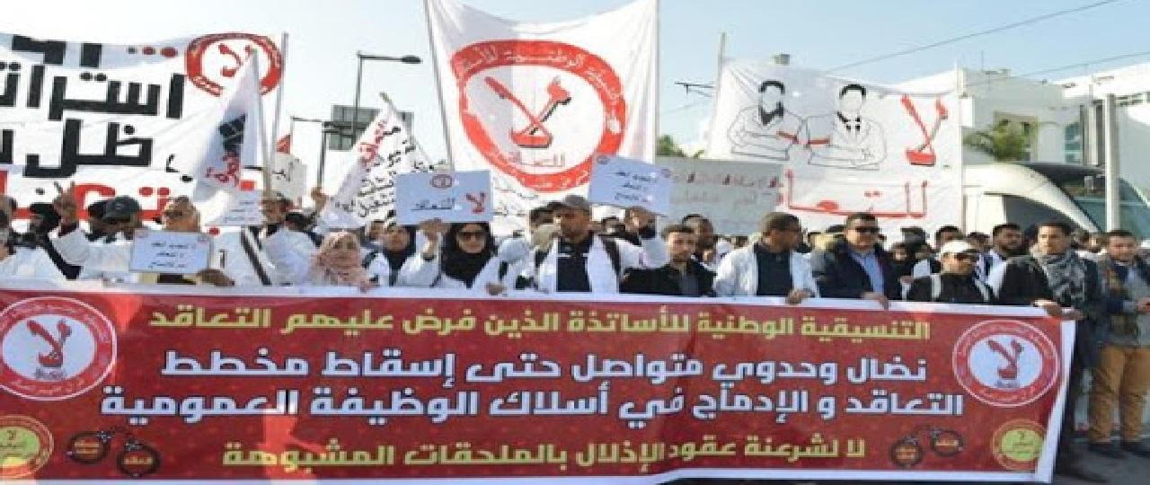 تعليق مسيرات إحتجاجية للأساتدة المتعاقدين بسبب التدخلات الأمنية وحقوقيون يستنكرون الوضع