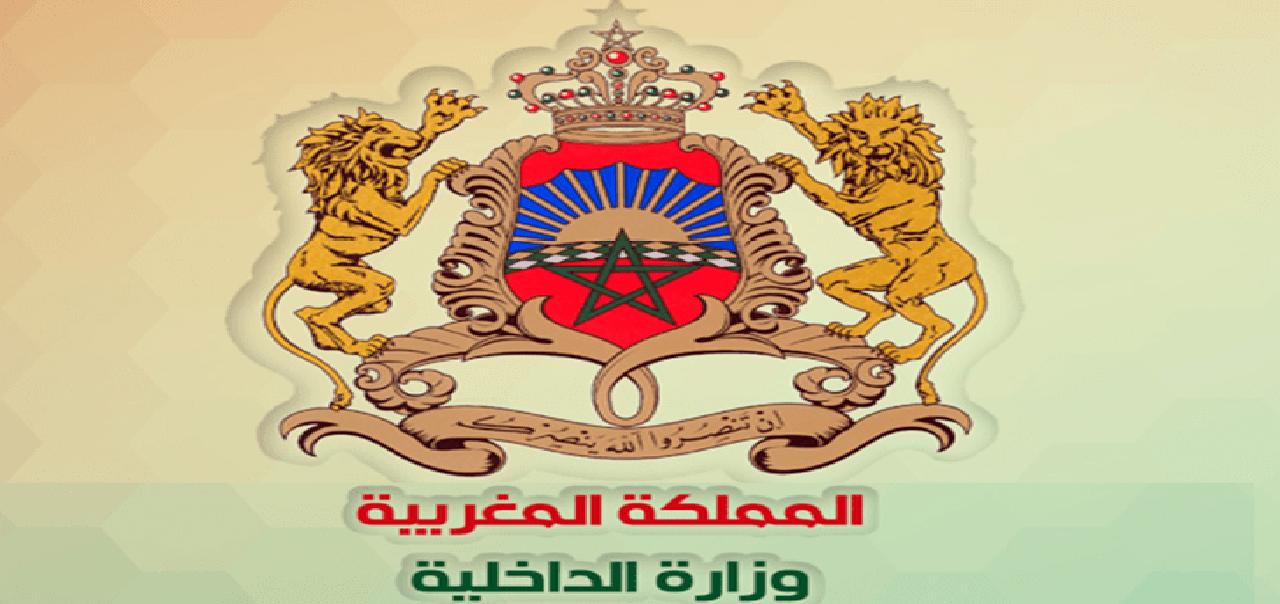 الداخلية تندد بالإدعاءات «المغرضة» في حق مؤسسات أمنية وطنية