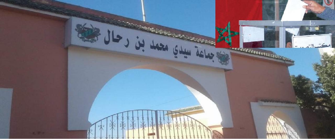 الداخلية تعلن عن إجراء انتخابات تكميلية بالجماعة القروية سيدي محمد بن رحال