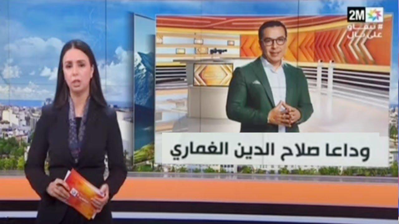 بكاء طاقم القناة الثانية في بلاطو الأخبار توديعاً لزميلهم صلاح الدين الغماري