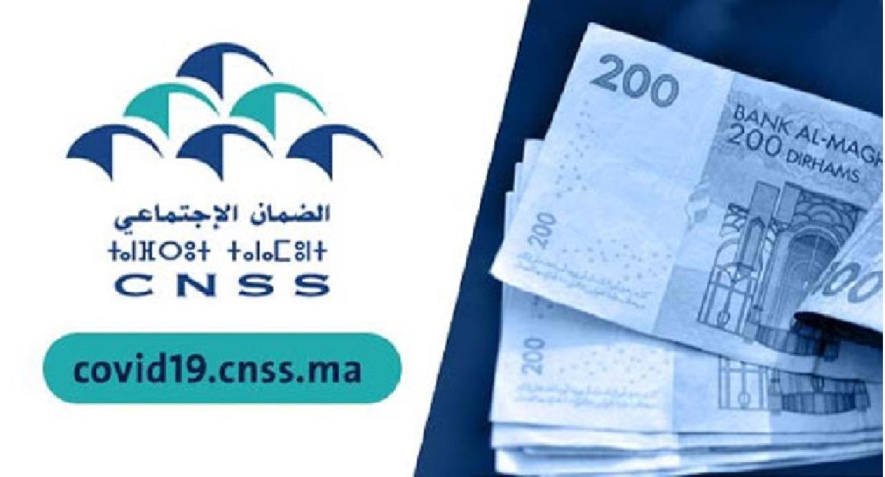 «CNSS» يبدأ في تلقي طلبات الدعم لقطاعي تموين الحفلات وفضاءات الترفيه