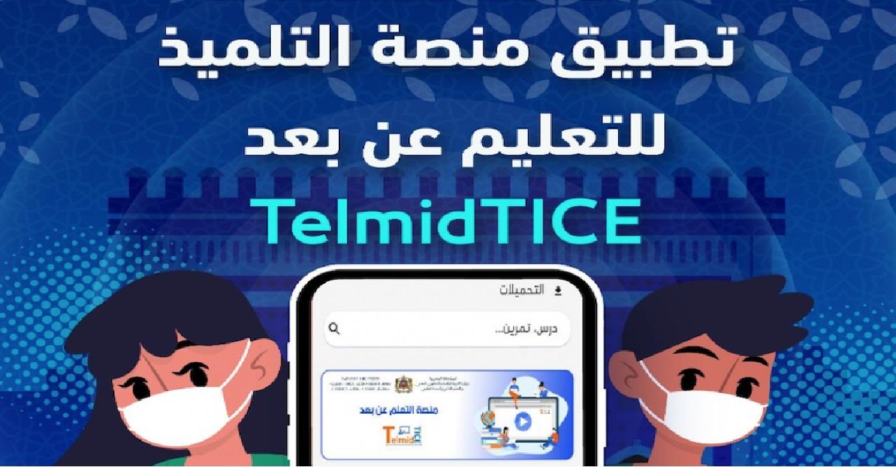 قطاع التربية الوطنية يُطلق التطبيق التربوي للتعلم عن بعد «TelmidTICE»
