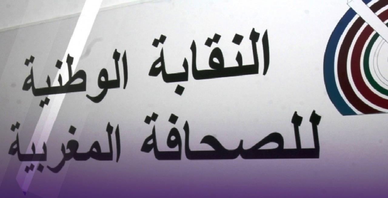 نقابة الصحافة المغربية ترفض أي تطبيع وتشيد بالبلاغ الملكي