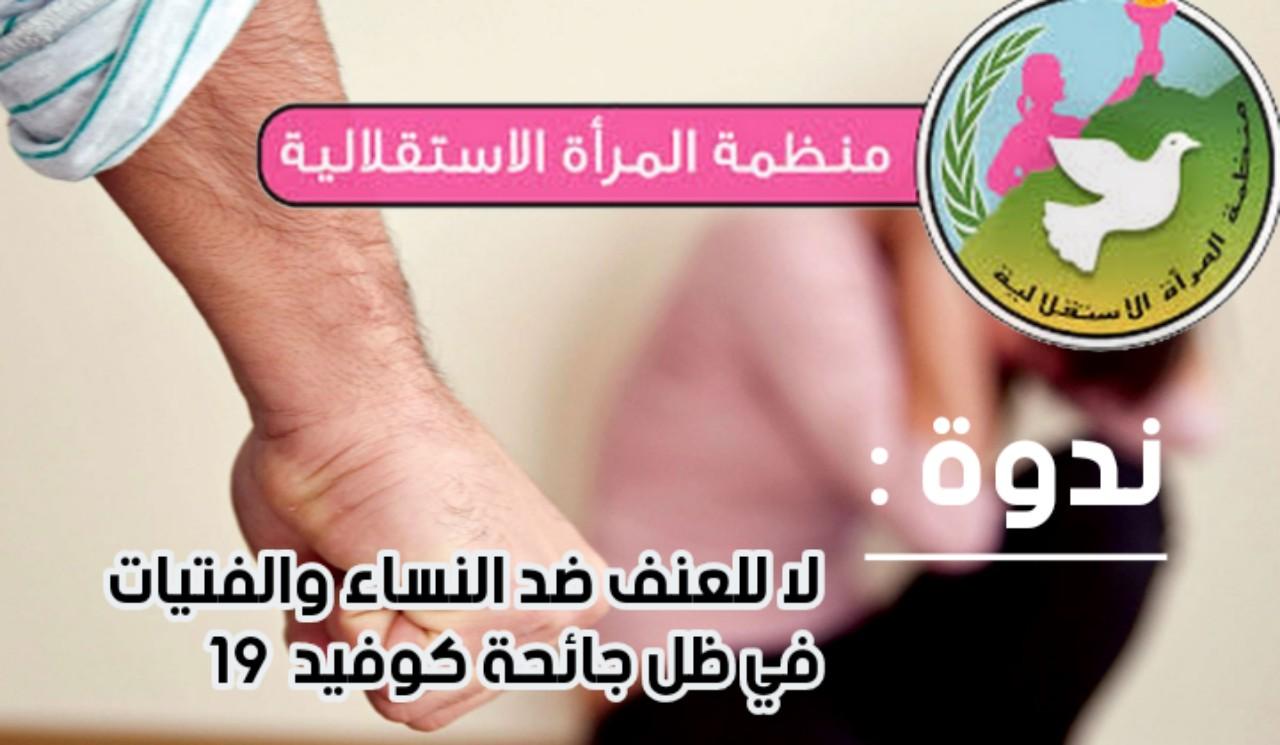 ندوة تفاعلية لمنظمة المرأة الاستقلالية حول العنف ضد النساء