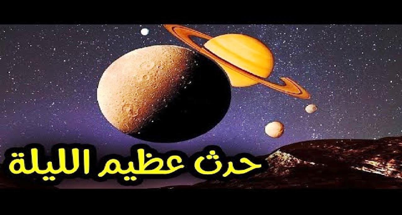حدث عظيم الليلة.. الإقتران العظيم بين كوكبي زحل والمشتري 21/12/2020