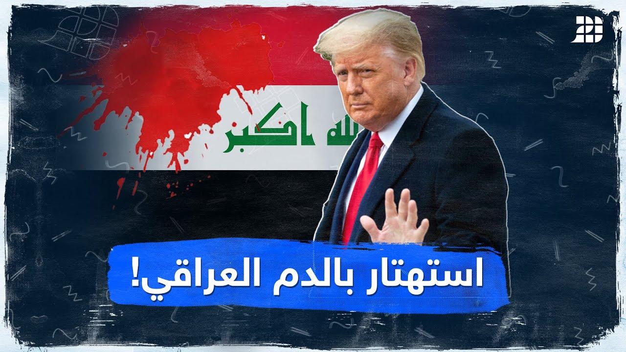 """أدينوا بقتل عراقيين مدنيين.. عفو رئاسي أمريكي عن مقاتلي """"بلاك ووتر"""" يثير الجدل وغضب بغداد"""