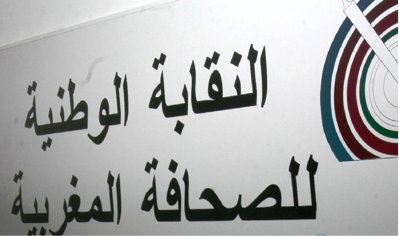 النقابة الوطنية للصحافة المغربية تُصْدِرْ بلاغاً حول تطورات الأوضاع داخل يومية أخبار اليوم