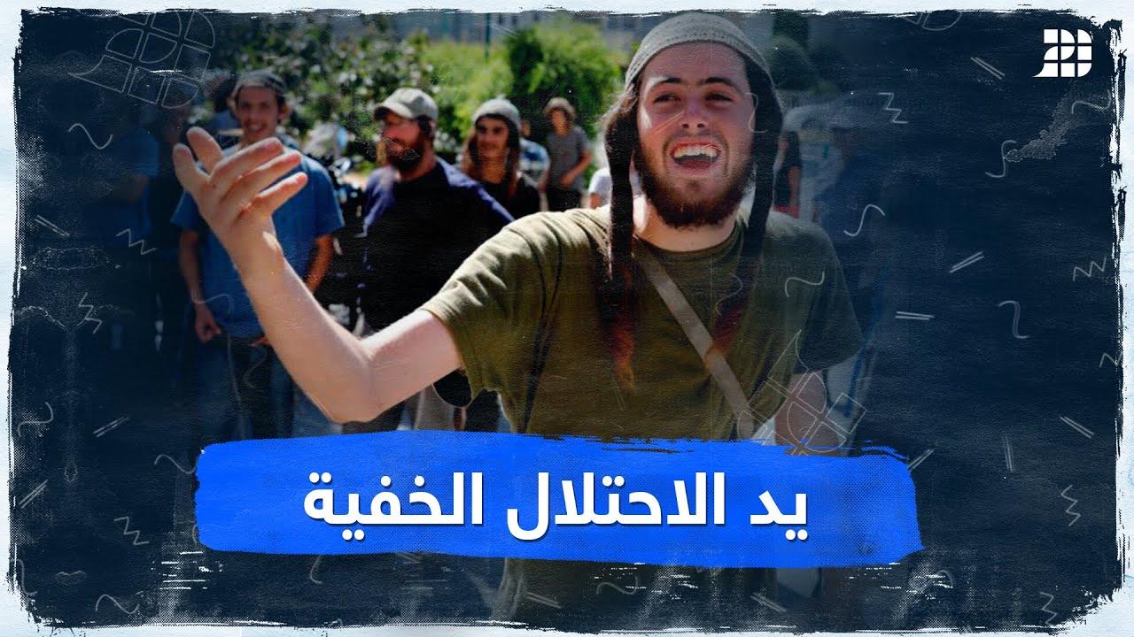 «فتيان التلال» جماعات استيطانية مهمتها النهب والاعتداء على الفلسطينيين تدعمها حكومة الاحتلال
