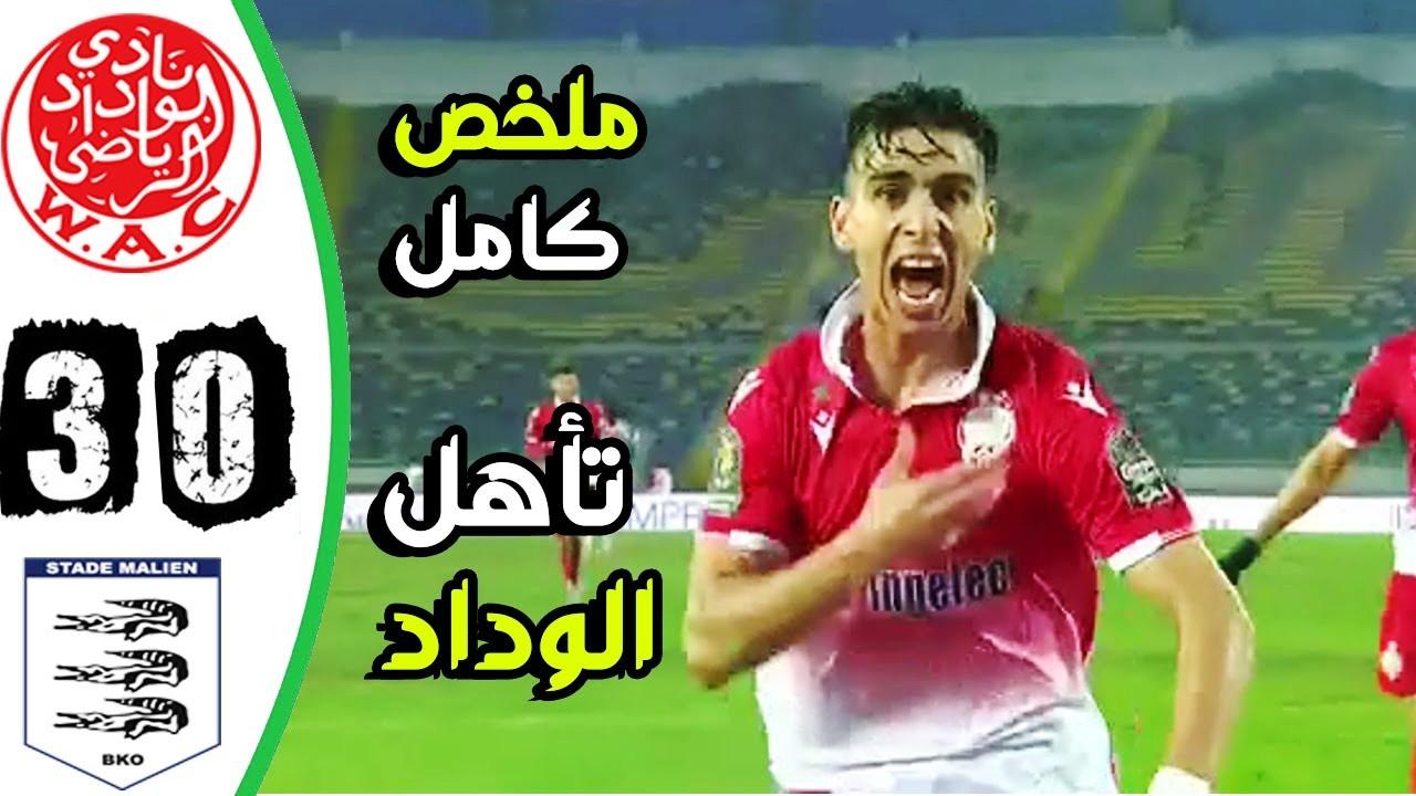 ملخص مباراة الوداد والملعب المالي اليوم ( 3-0 ) - (6-1-2021 ) دوري أبطال أفريقيا