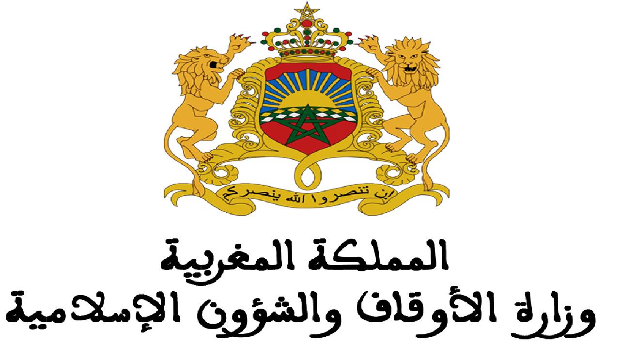 وزارة الأوقاف توضح بخصوص إعفاء مكتري المحلات الحبسية من أداء الواجبات