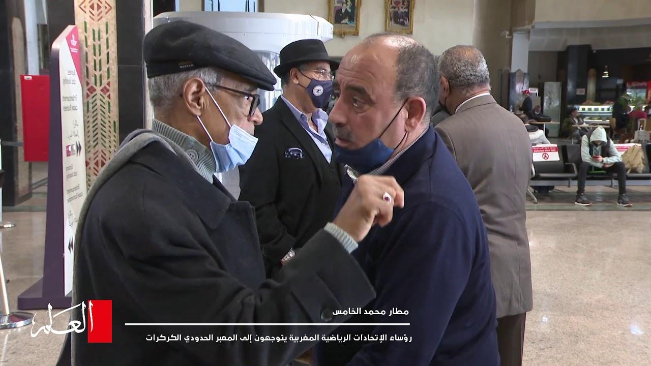 رؤساء الإتحادات الرياضية المغربية يتوجهون إلى المعبر الحدودي الكركرات