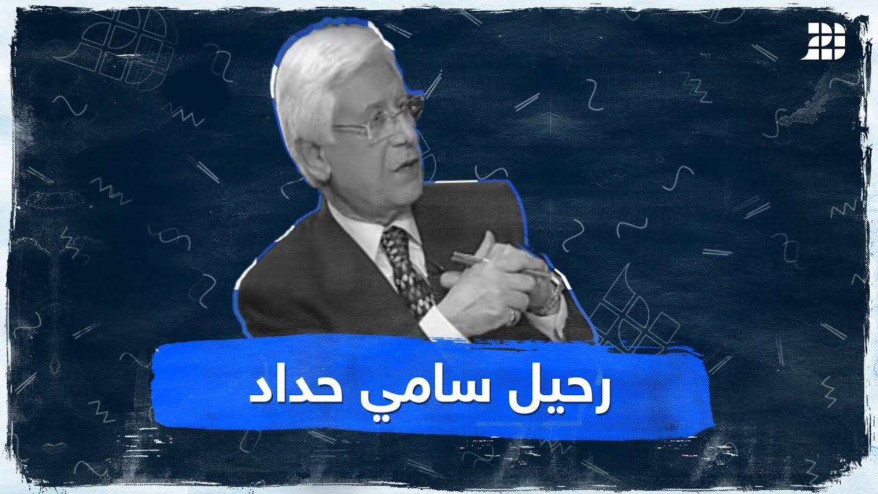 من أشهر الوجوه الإعلامية في العالم العربي.. وفاة الإعلامي الأردني سامي حداد