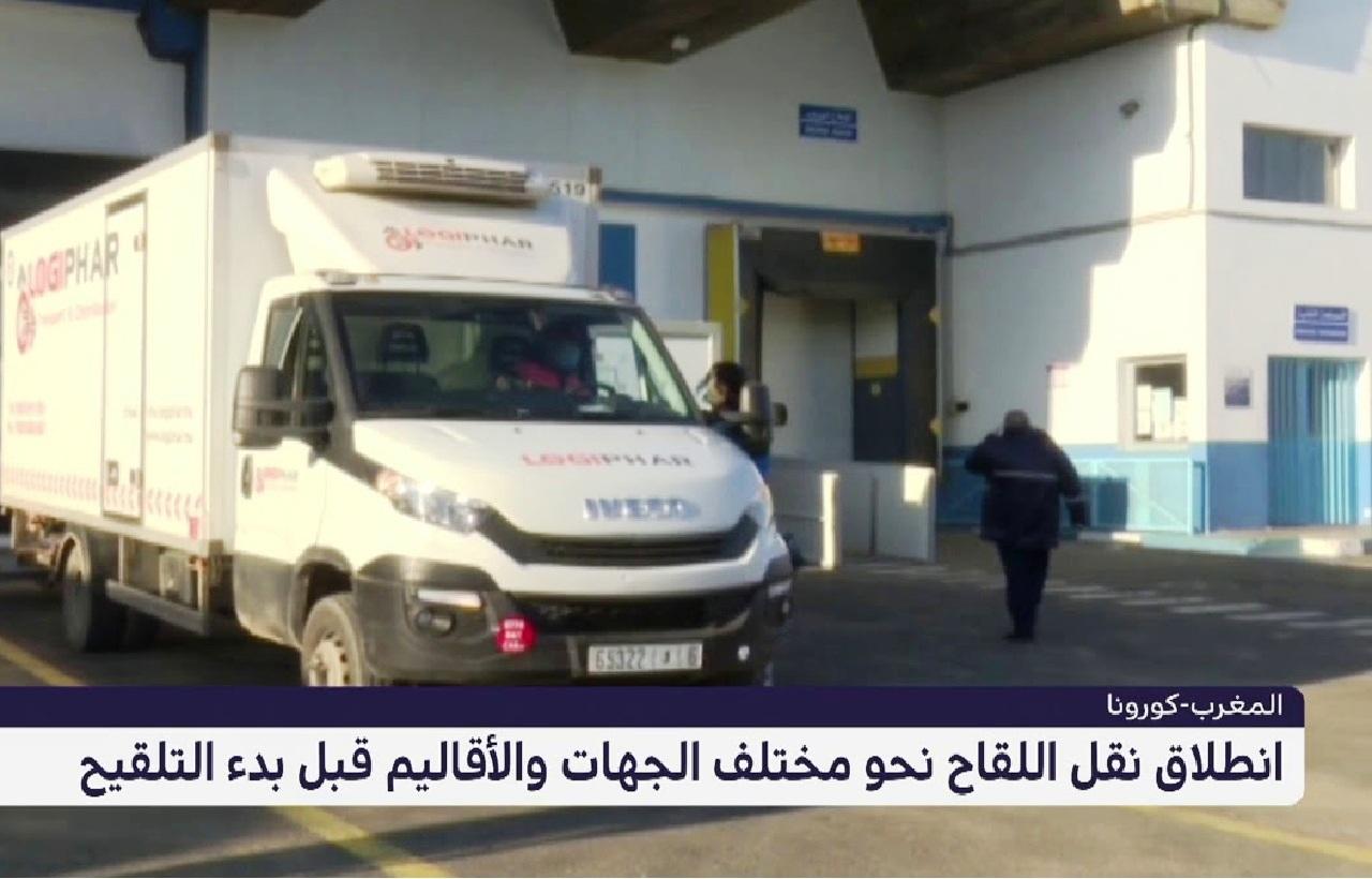 انطلاق عملية نقل اللقاحات نحو مختلف جهات وأقاليم المغرب استعدادا لحملة التلقيح