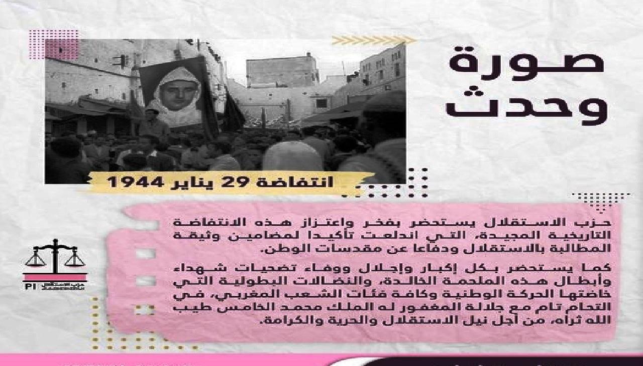صورة وحدث.. حزب الاستقلال يستحضر انتفاضة 29 يناير 1944