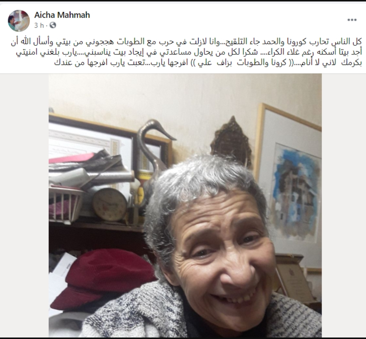 """الفنانة عائشة مهماه تُصارع """"الطُّوبَّاتْ"""" بمنزلها"""