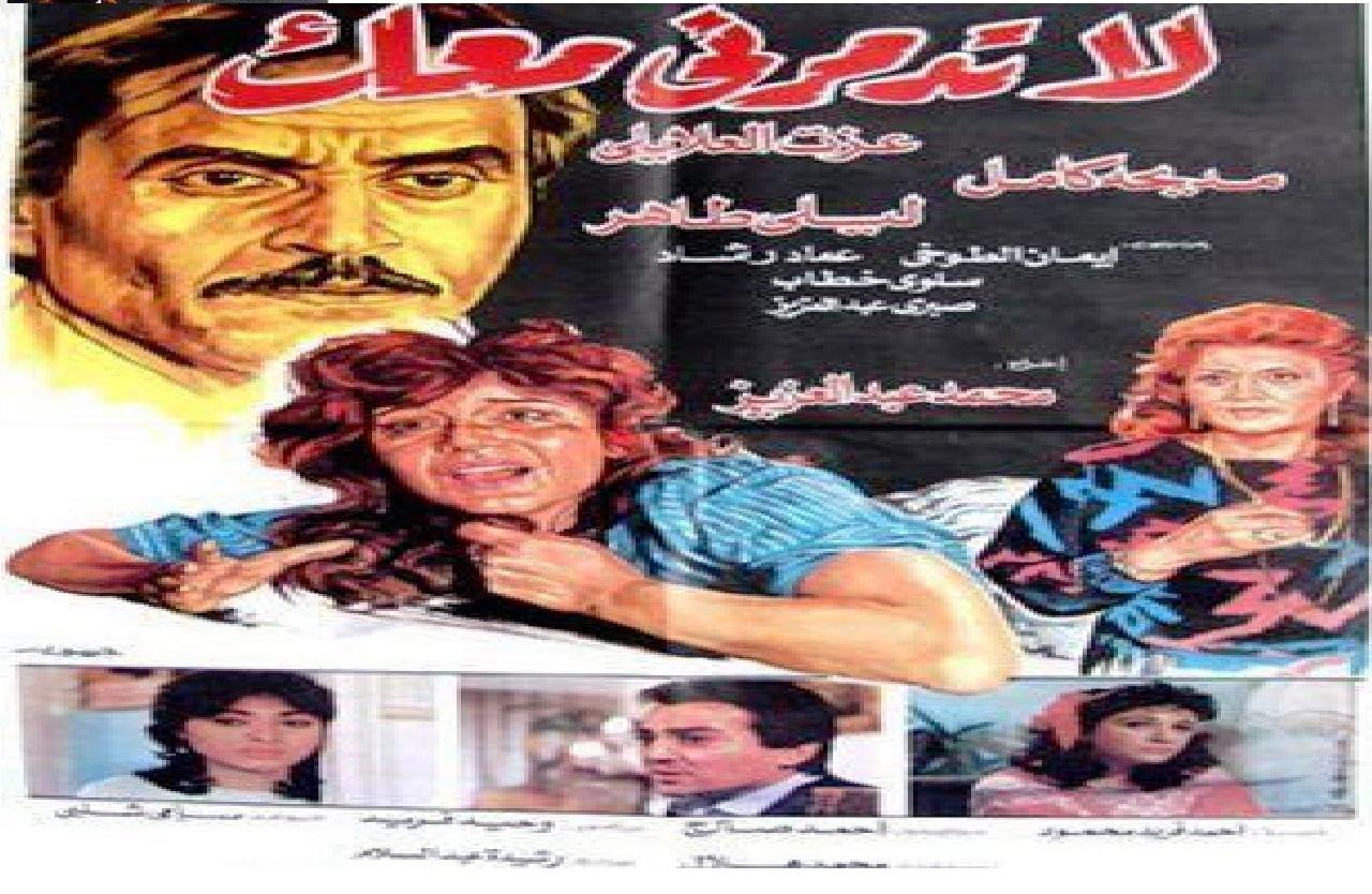 رحيل الفنان المصري القدير «عزت العلايلي»