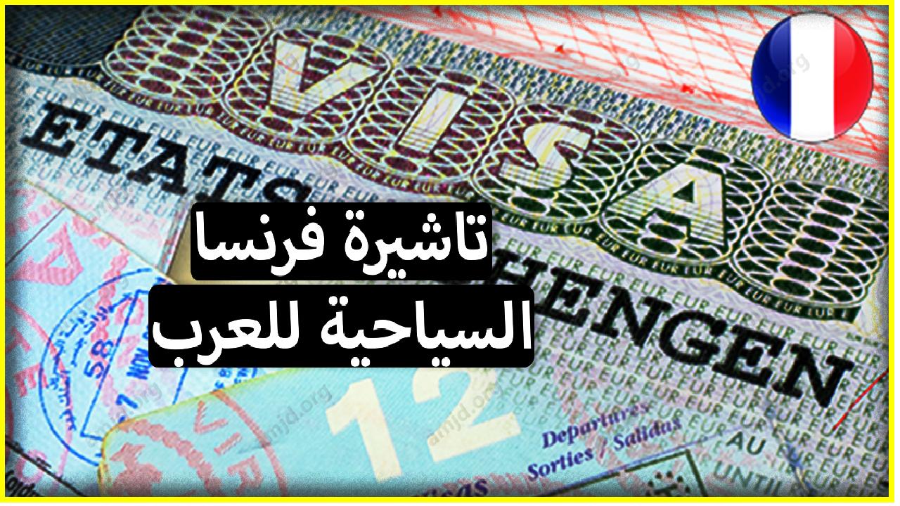 طالبو التأشيرة الفرنسية... رغبة معلنة لإغلاق الأبواب في وجه الجزائريين وفتحها في وجه المغاربة