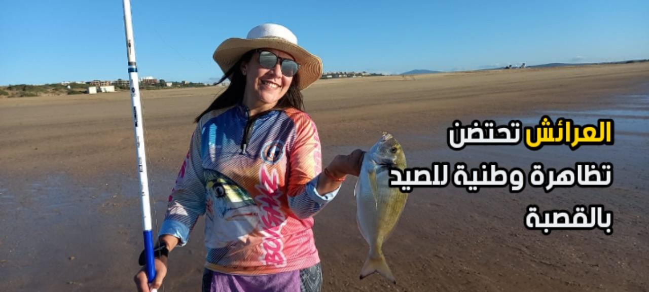 العرائش تحتضن تظاهرة وطنية للصيد بالقصبة