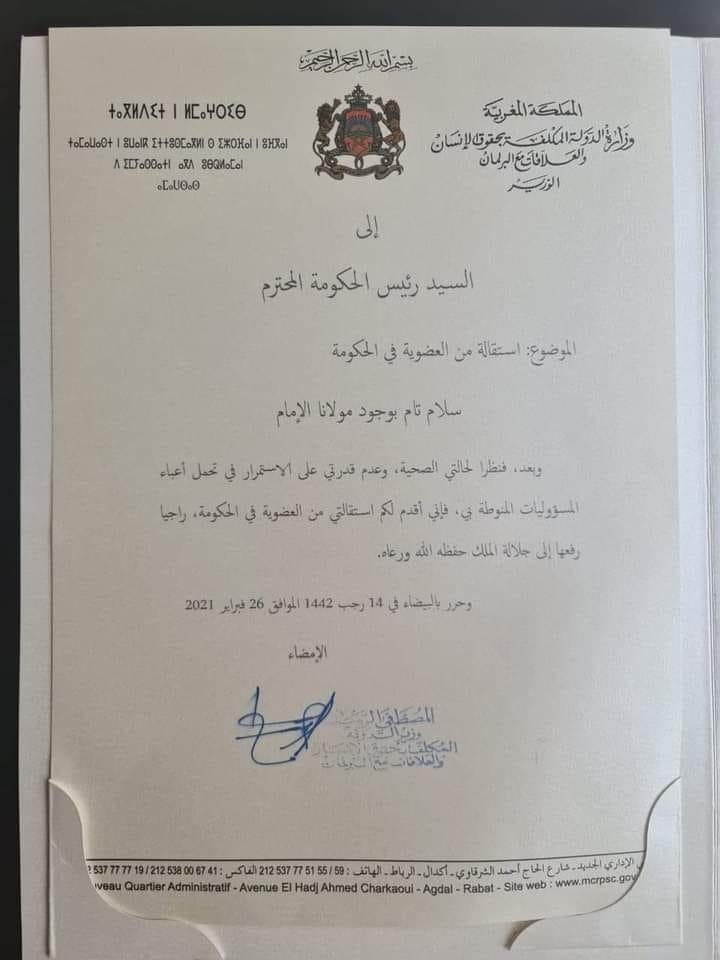 عاجل.. استقالة مصطفى الرميد من الحكومة المغربية