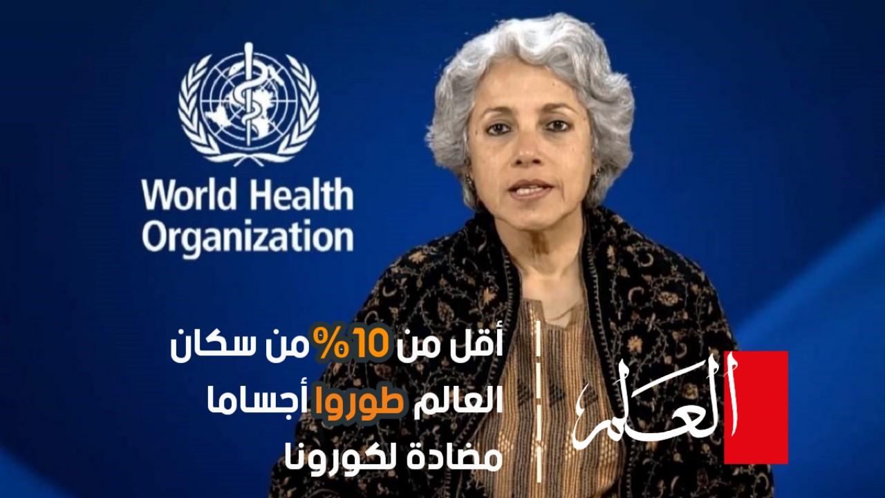 الصحة العالمية: أقل من 10٪ من سكان الأرض لديهم أجسام مضادة لكورونا