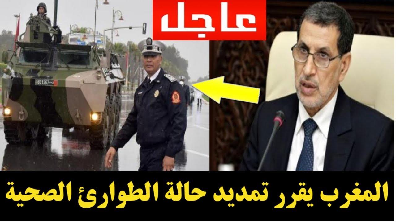 عاجل.. الحكومة المغربية تمدد حالة الطوارئ