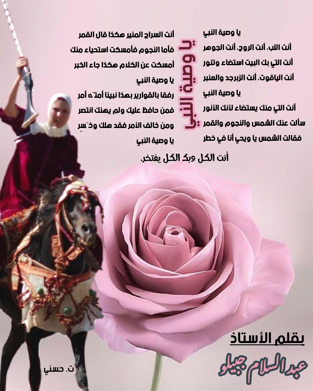 خاص بعيد المرأة | قصيدتين للشاعر عبد السلام جبيلو