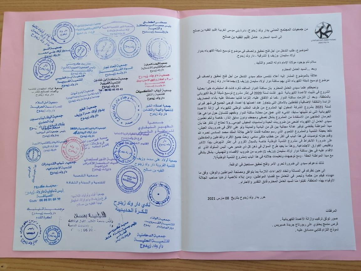 جمعيات المجتمع المدني بدار ولد زيدوح تطالب عامل إقليم الفقيه بن صالح بفتح تحقيقٍ في موضوع توسيع شبكة الكهرباء