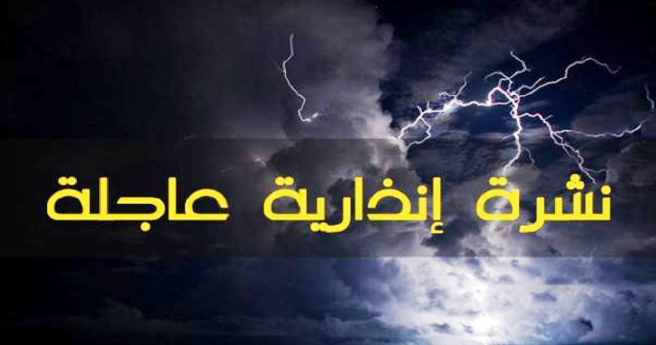 نشرة إنذارية.. زخات رعدية قوية ورياح قوية يومي الأربعاء والخميس بعدد من أقاليم المغرب