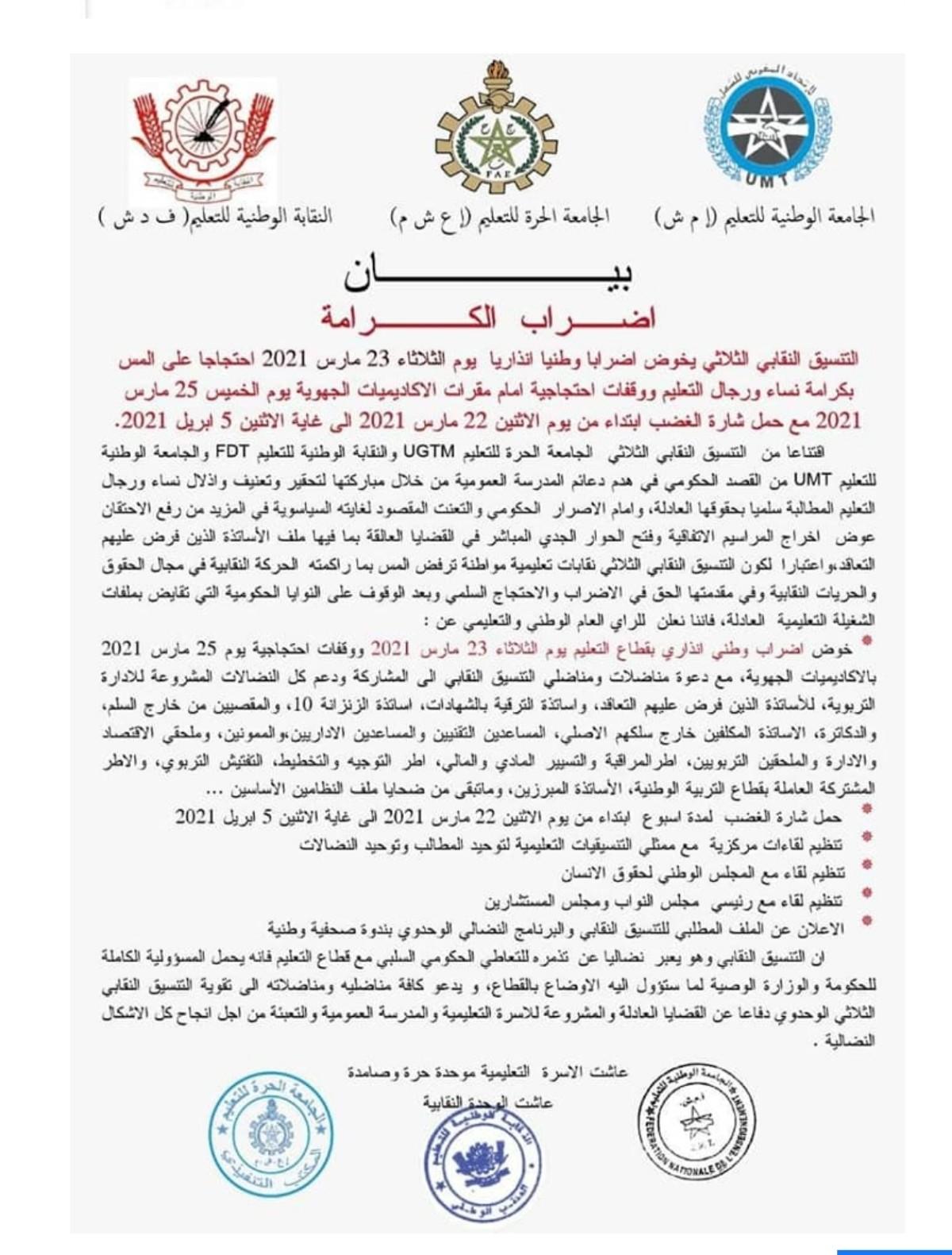 ثلاث نقابات تعليمية تخوض باسم الكرامة اليوم الثلاثاء اضرابا وطنيا ووقفات احتجاجية الخميس