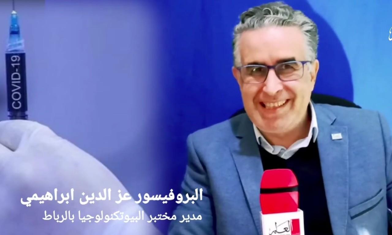 """البروفيسور عز الدين إبراهيمي في حوار مع """"العلم"""""""